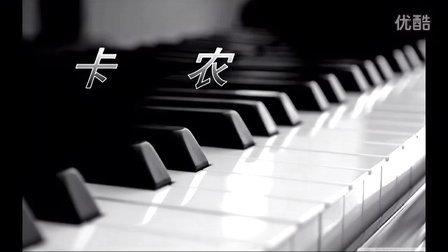 最经典:D大调卡农 钢琴和颤