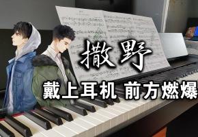 【钢琴】前方爆燃高能!《撒野》广播剧超还原钢琴改编版 戴上耳机!简介附谱