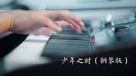 《少年之时》钢琴版,承载着回忆,带着...