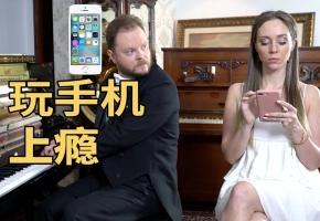 女生玩手机成瘾 如何夺得她的注意力?