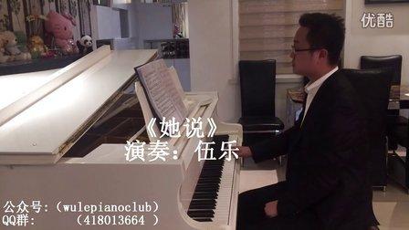 《她说》张碧晨 -- 钢琴曲
