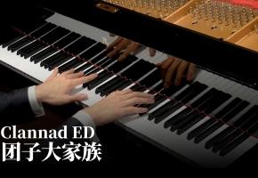 【Animenz】团子大家族 - CLANNAD ED 钢琴版