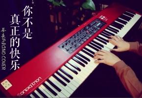【钢琴】你不是真正的快乐 你的笑只是你穿的保护色