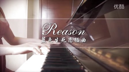 Reason-蓝色生死恋插曲