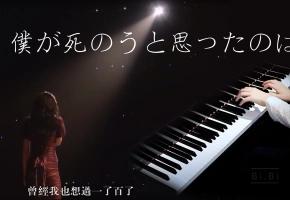 【弹着弹着就哭了】曾经我也想过一了百了 钢琴 中岛美嘉 僕が死のうと思ったのは