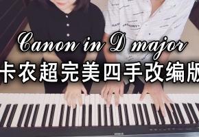 【钢琴】D大调卡农超唯美改编四手版