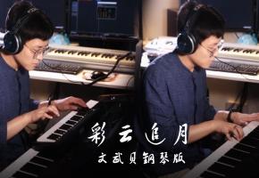 【钢琴+古筝】彩云追月(文武贝改编)