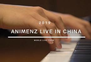 Animenz Live 2019 in China (A叔动漫钢琴演奏会 2019 中国站)宣传片