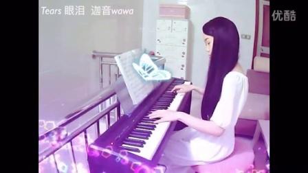 Tears 眼泪  钢琴曲