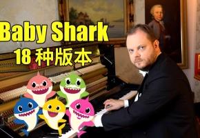 18种版本的Baby Shark