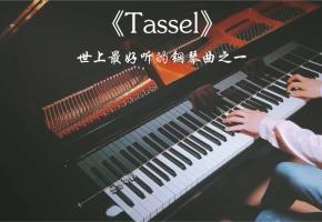 【钢琴】《Tassel》,世上最好听的新世纪钢琴曲之一