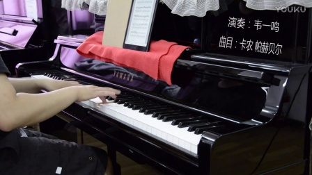 卡农 帕赫贝尔 世界钢琴之旅