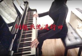 【钢琴】《钢铁洪流进行曲》从伦敦车站走进录音室