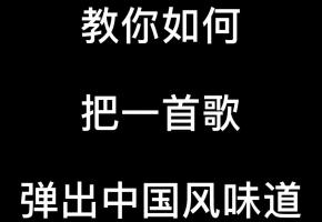 教你如何把一首歌弹出中国风味道
