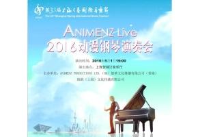 第33届上海之春国际音乐节展演项目 — ANIMENZ LIVE 2016 动漫钢琴演奏会 预告