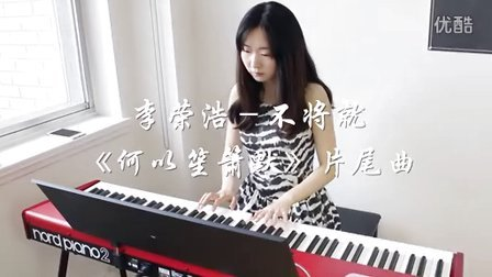 李荣浩《不将就》-电影何以笙