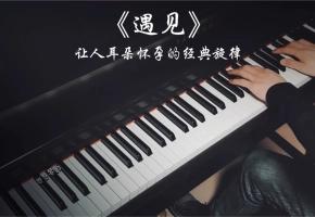 【钢琴】孙燕姿《遇见》,耳朵怀孕系列