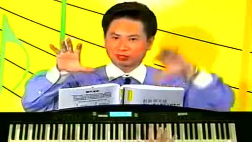12小时学会流行钢琴基础教程 - 林文信 - 09