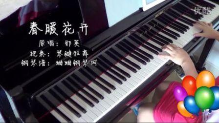 那英《春暖花开》钢琴视奏版