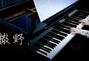 【高清音质】钢琴 撒野{我想一个眼神,就到老}高解析 Hi-Res Audio【Bi.Bi】