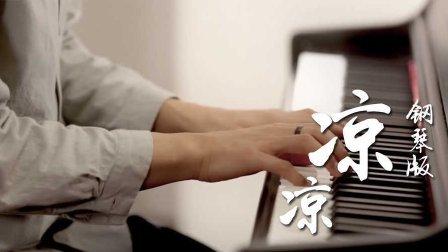 凉凉-文武贝钢琴版  (《三