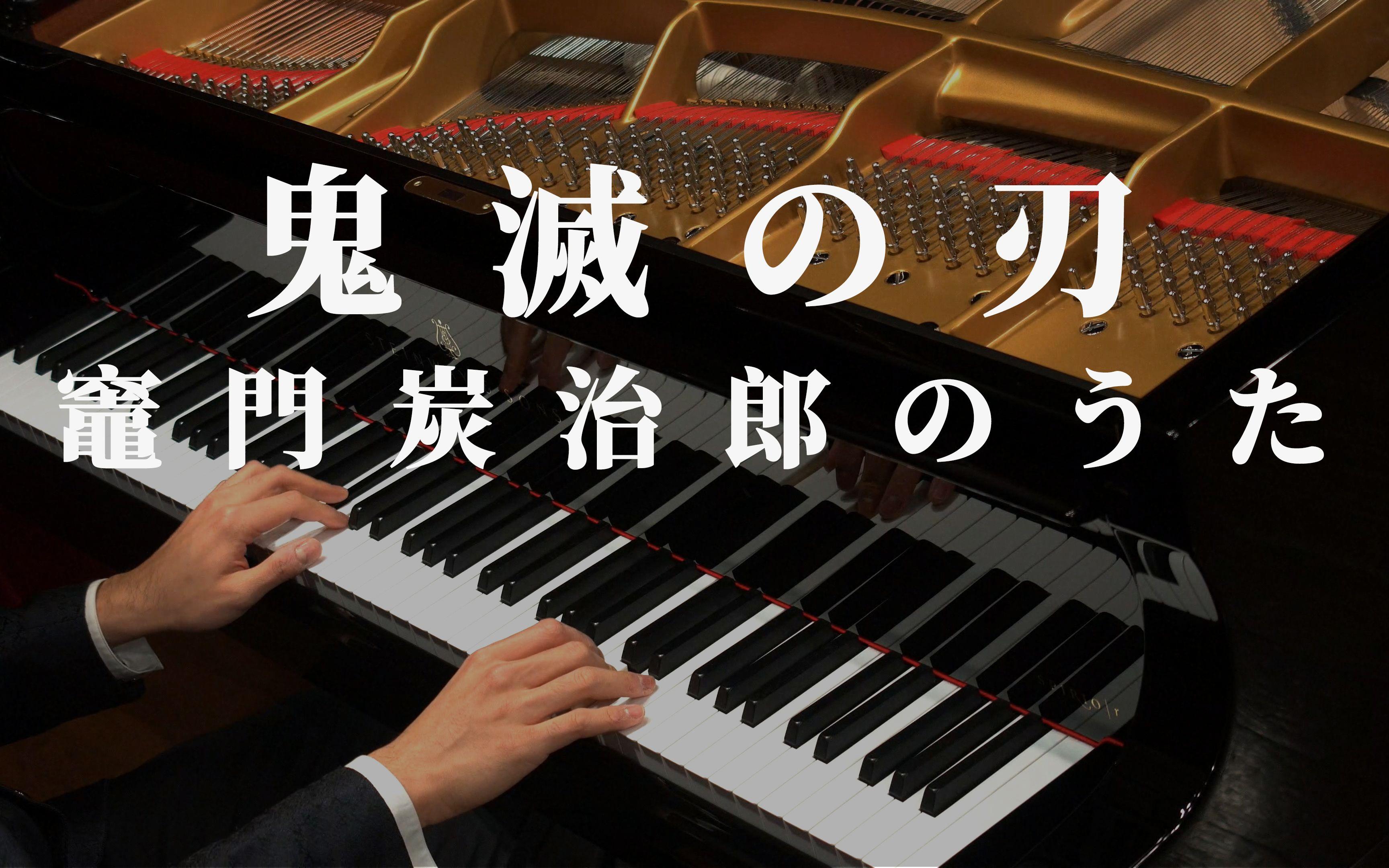 【Animenz】灶门炭治郎之歌 – 鬼灭之刃 OST 钢琴版_哔哩哔哩 (゜-゜)つロ 干杯~-bilibili