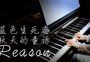 【钢琴】还记得十九年前的蓝色生死恋吗?超催泪插曲 秋天的童话 Reason【高清音质 Bi.Bi】
