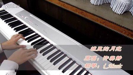 【电钢琴】城里的月光