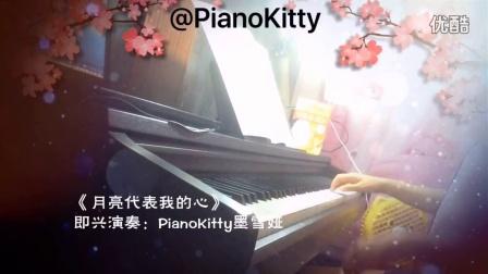 《月亮代表我的心》钢琴演奏: