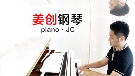 《姜创钢琴即兴演奏视频教程》之《万能尾奏(下)》即兴钢琴