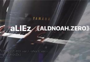 【钢琴】aLIEz  《ALDNOAH.ZERO》核爆神曲