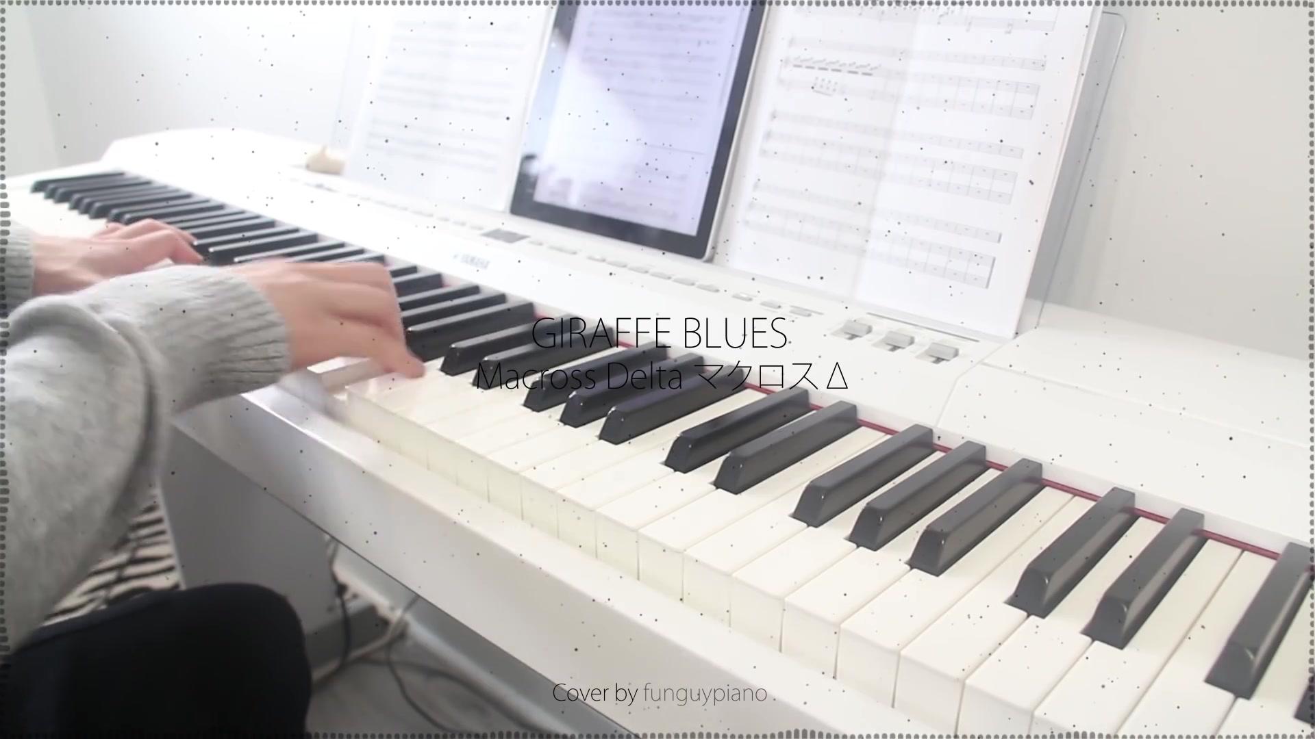 超時空要塞Δ - Giraffe Blues - 钢琴版