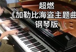 光脚弹钢琴是不一样的!