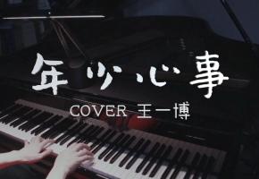 【昼夜钢琴】年少心事 COVER王一博-不曾忘,那时候,骄傲的脸闪着光
