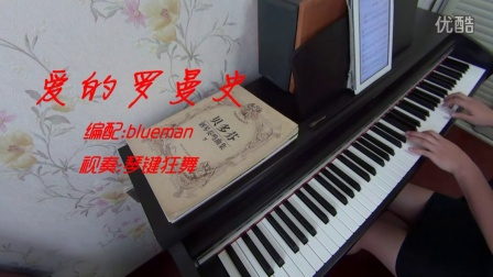 爱的罗曼史 钢琴曲 琴键狂舞