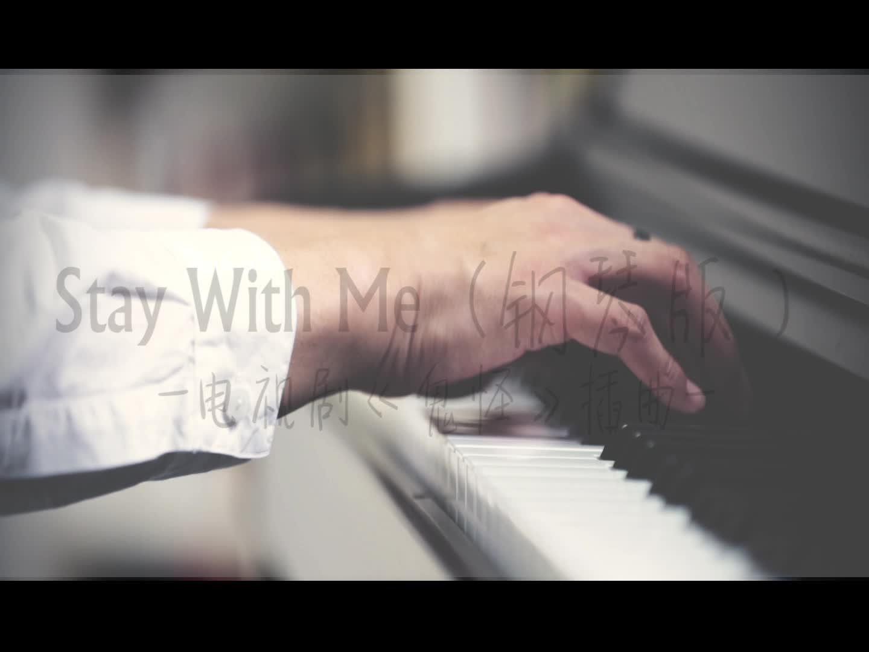 《鬼怪》插曲 Stay With Me 钢琴版