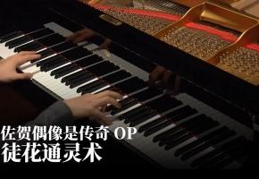 【Animenz】徒花ネクロマンシー (徒花通灵术)- 佐贺偶像是传奇 OP 钢琴改编