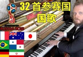 2018世界杯32个参赛国的国歌