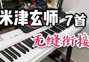 【钢琴】7首米津玄师无缝衔接,你能听出来么