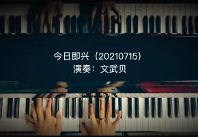 今日即兴演奏(20210715)