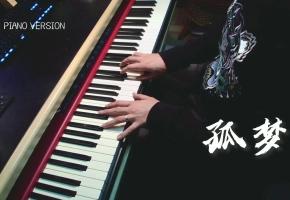 昼夜. 孤梦[PIANO]. 山河令插曲, 2021-03-19.