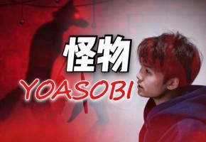 我终于!唱出这首超难的「怪物/YOASOBI」动物狂想曲OP