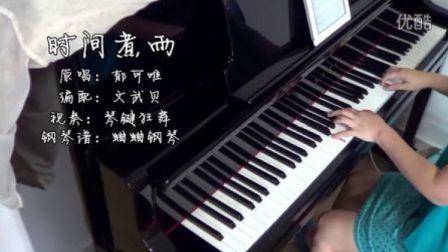 小时代宣传曲《时间煮雨》钢琴