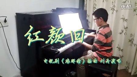 【钢琴】红颜旧(电视剧《琅琊