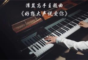 【钢琴】灌篮高手主题曲战歌响起,内心瞬间沸腾了