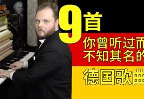 9首你曾听过而不知其名的德国歌曲