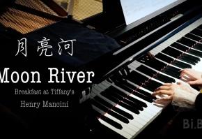钢琴 Moon River 月亮河 奥黛丽赫本 蒂凡尼的早餐