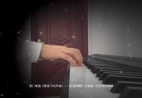 【钢琴】热门单曲《雪落下的声音》电视剧《延禧攻略》片尾曲,令人感动到哭的旋律!