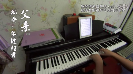 父亲 筷子兄弟 钢琴曲