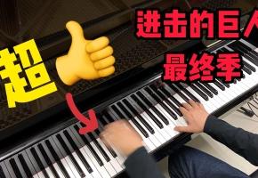 【进击的巨人最终季第四季OP】钢琴编曲